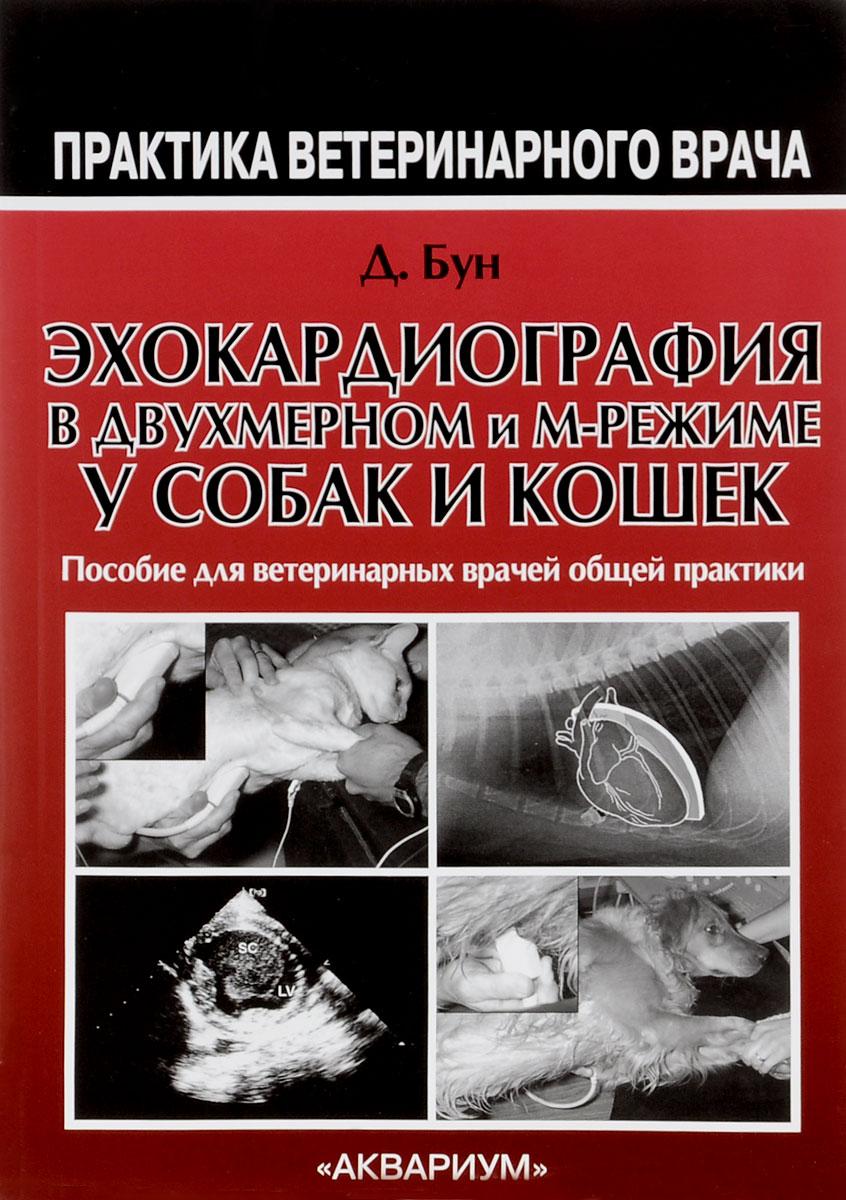 Д. Бун Эхокардиография в двухмерном и М-режиме у собак и кошек. Пособие для ветеринарных врачей общей практики м островская гороскоп для собак и кошек