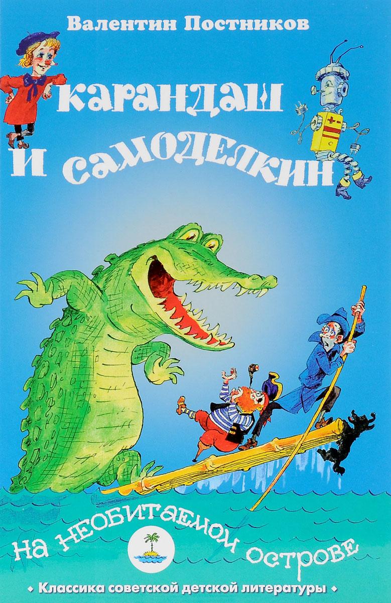Валентин Постников Карандаш и Самоделкин на необитаемом острове постников в ф карандаш и самоделкин против злодейкина