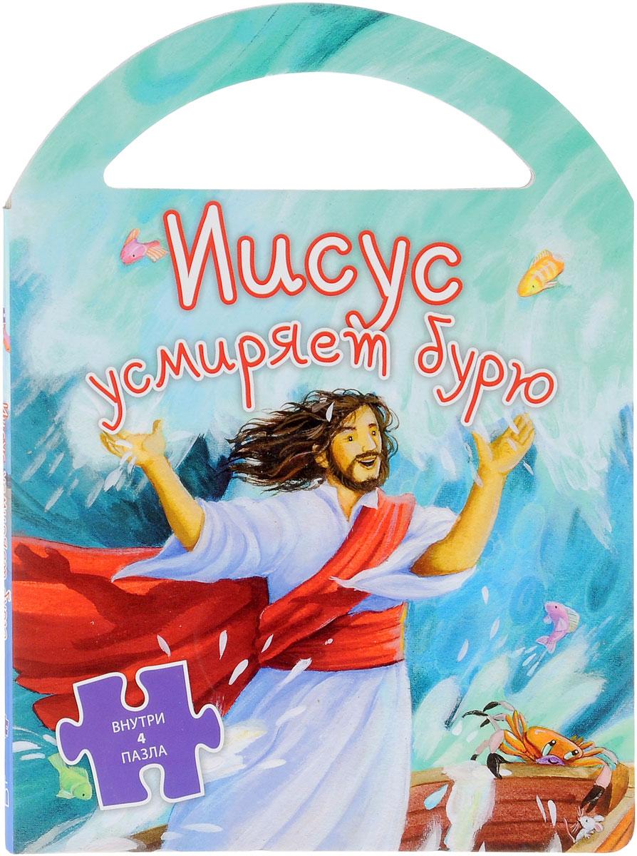 Иисус усмиряет бурю. Пазлы пазлы бомик пазлы книжка репка