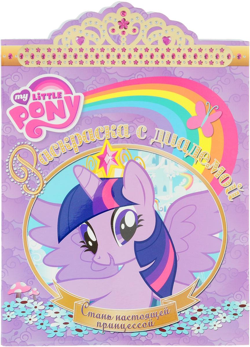 My Little Pony. Раскраска с диадемой