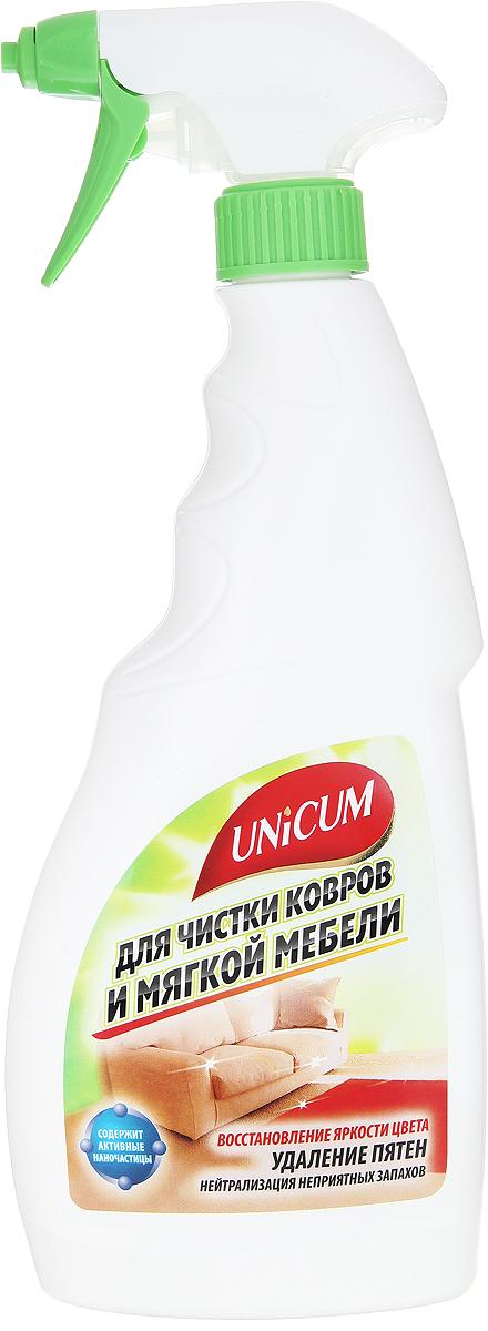 Средство для чистки ковров и мягкой мебели Unicum, 500 мл300056Современное концентрированное средство Unicum для комплексной чистки ковров, ковровых покрытий, обивки мягкой мебели и автомобилей. Легко удаляет повседневные загрязнения, нейтрализует неприятные запахи, удаляет пятна и восстанавливает яркость красок. После обработки средством остается нанослой, защищающий от проникновения загрязнений и облегчающий последующие очистки.Состав: деминерализованная вода, АПАВ 5-15%, нейтрализатор запахов Уважаемые клиенты!Обращаем ваше внимание на возможные изменения в дизайне упаковки. Качественные характеристики товара остаются неизменными. Поставка осуществляется в зависимости от наличия на складе.