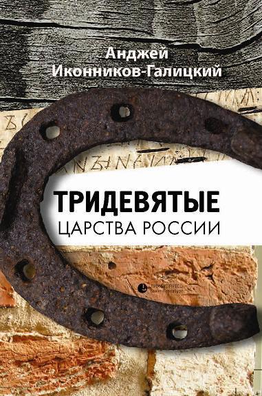 Анджей Иконников-Галицкий Тридевятые царства России россия и европа данилевский купить книгу