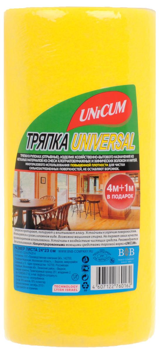 Тряпка Unicum Universal, 5 м760162Тряпки Unicum Universal прекрасно протирают, полируют и впитывают влагу. Устойчивы к горячим поверхностям. Используются в сухом и влажном виде. Возможна машинная стирка. Тряпки не теряют своих качеств при многократном использовании. Устойчивы к воздействию чистящих средств.Количество в рулоне: 18.Размер листа: 24 см х 23 см.Плотность: 120 г/м2.