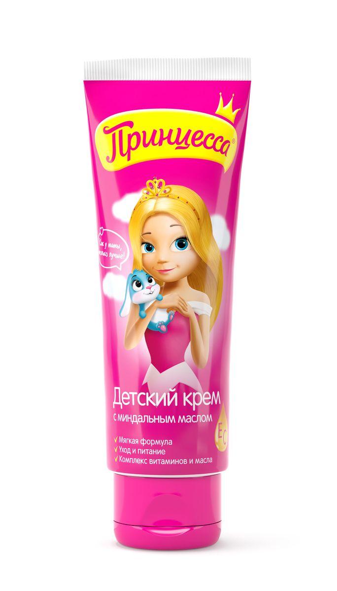 Принцесса Крем детский с миндальным маслом, 75 мл61510Незаменимый продукт для юной Принцессы! Чтобы выглядеть безупречно. Крем смягчает и увлажняет кожу, витамины - питают, а специальные компоненты восстанавливают её защитные функции..