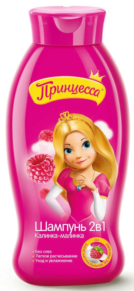Принцесса Шампунь 2в1 Калинка-Малинка, 400 мл11676Уход за волосами стал еще легче и приятнее! Специально подобранные экстракты. Продукция без красителей и аллергенов! Особая формула с кондиционером, экстрактами молока и малины бережно очищает локоны Принцессы. Экстракт малины укрепляет волосы от самых корней, насыщает их витаминами и микроэлементами, а экстракт молока смягчает и успокаивет чувствительную кожу головы.