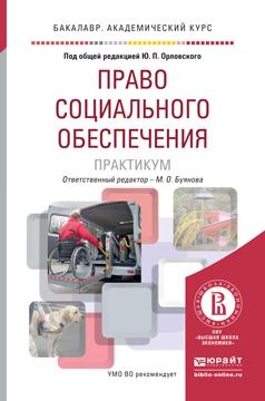 Право социального обеспечения России и зарубежных стран. Учебное пособие