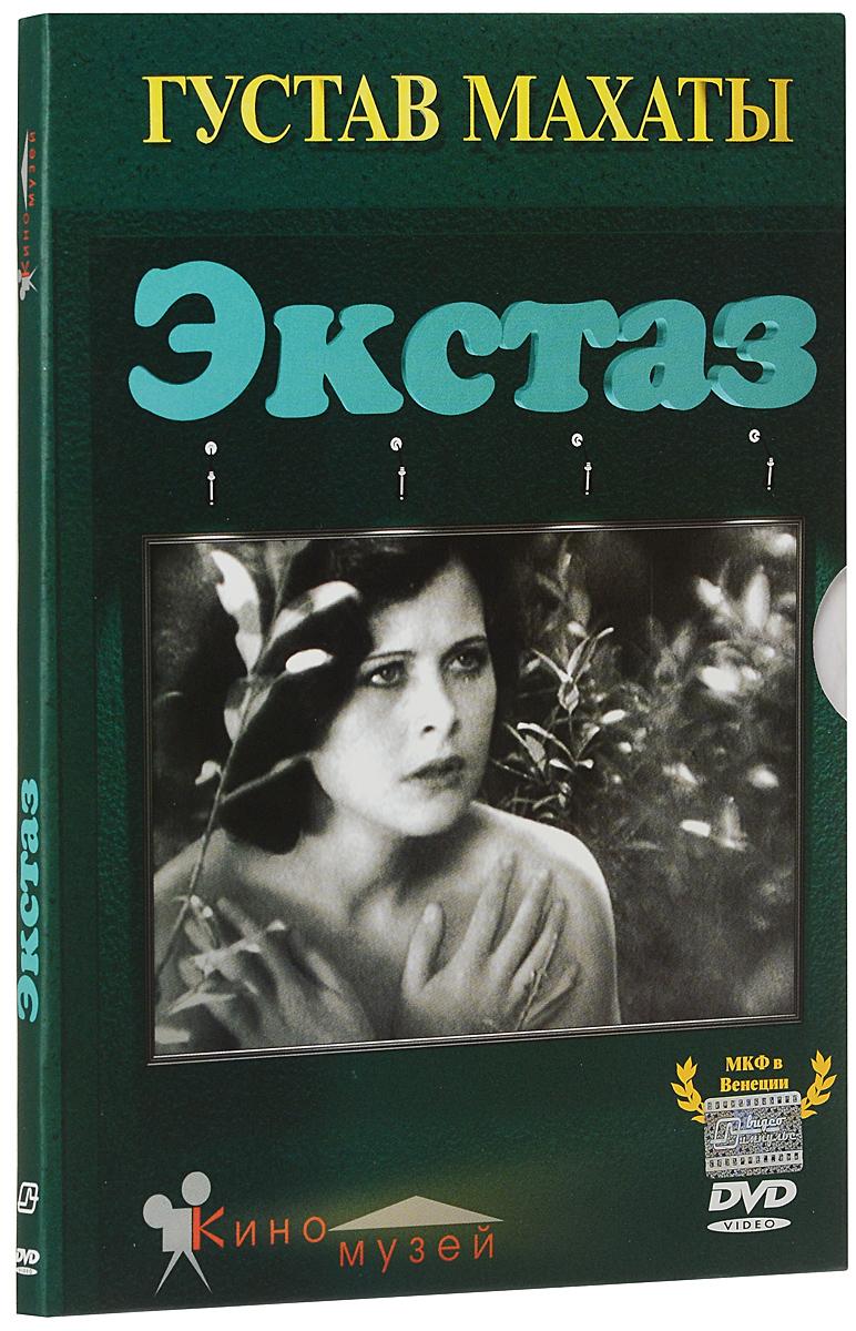 Хеди Ламарр  (Девушки Зигфилда),  Звономир Рогоз,  Ариберт Мог   в  мелодраме      Гюстава Мэчети