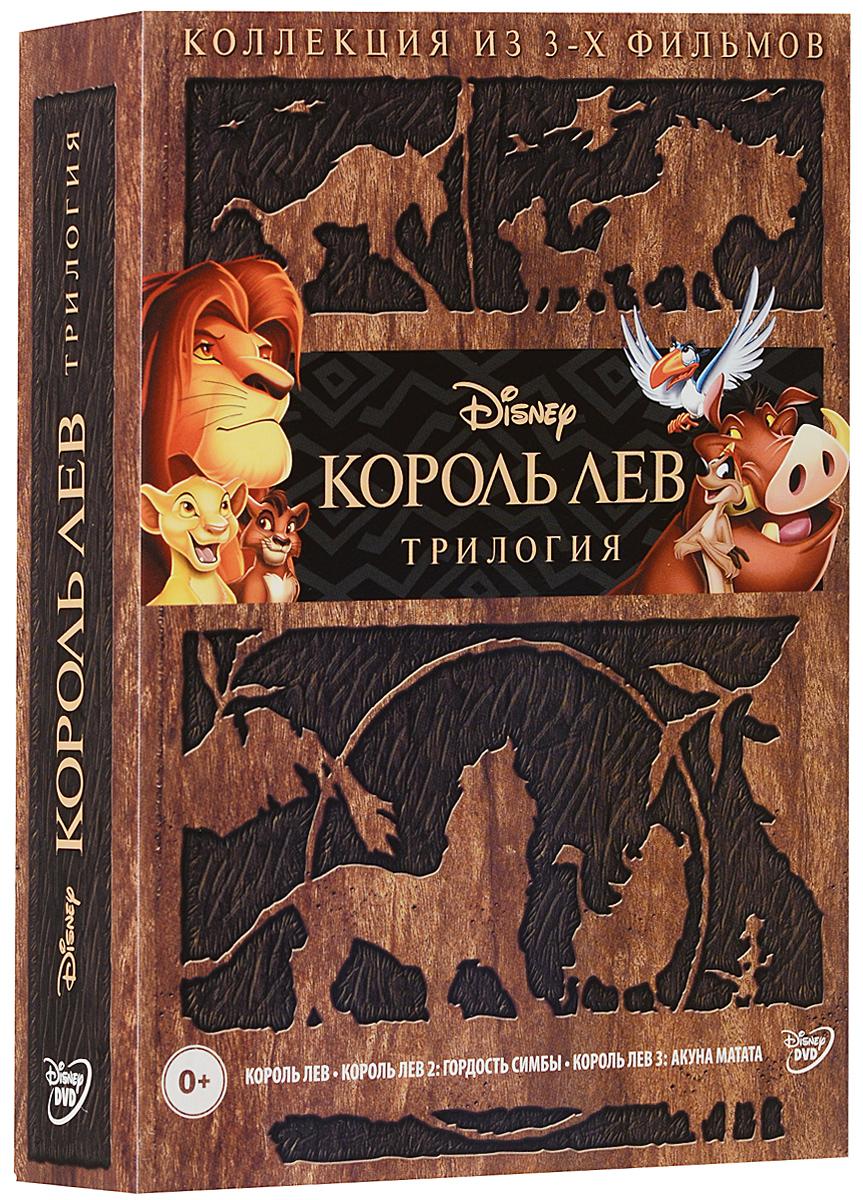 Король Лев: Трилогия (3 DVD) уолт дисней калейдоскоп