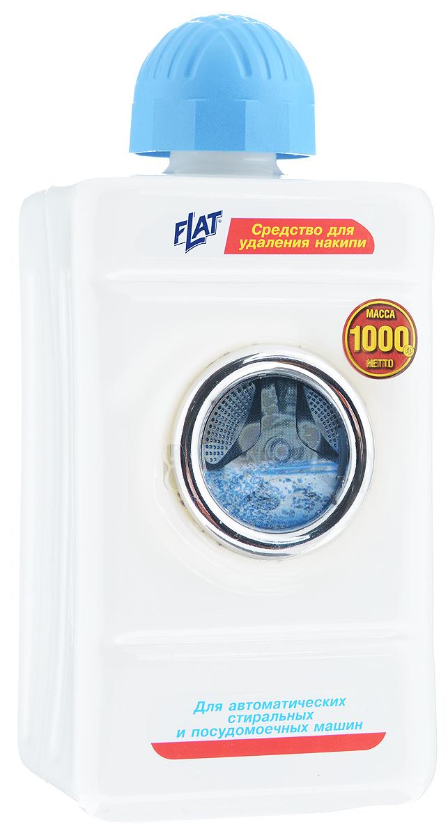 Средство для удаления накипи Flat, 1000 г чистящее средство для кофемашины siemens таблетки для удаления накипи tz80002