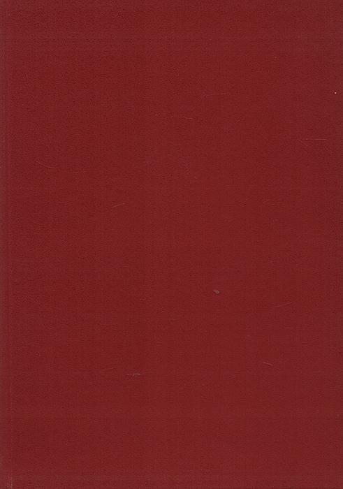 Журнал Музыкальный современник № 5-6 за 1917 годHX-1280FПетроград, 1917 год. Товарищество Р. Голике и А. Вильборг.Иллюстрированное издание.Новодельный переплет. Сохранена оригинальная обложка.Сохранность хорошая.Редакция журнала, не примыкая идейно ни к одному из крайних течений, резко порывающих с достижениями музыкальной культуры, и памятуя означении преемственности в процессе созидания художественных ценностей, ставит своей задачей не только бережное и сознательное отношениек современнымисканиям новых путей в области музыкального творчества, но и беспристрастное изучение нашего недавнего музыкальногопрошлого, равно как и любовное историческое исследование старины. По убеждению редакции, широкая волна интереса к музыкальному искусствуи особенно к музыкальной эстраде не находится в соответствии с уровнем художественного сознания нашего общества. Этим объясняютсянеустойчивость и заблуждения художественного вкуса, наблюдаемые в среде не одной лишь публики, но нередко и музыкантов-специалистов.Идти навстречу более критическому и зрелому отношению широких кругов к явлениям музыкальной жизни, организовывать и сплачиватьразрозненные и не находящие себе достаточного применения литературно-музыкальные силы, помогать деятелям во всех отраслях музыкальногоискусства с большей эстетической сознательностью разбираться в его вопросах - в этом редакция видит свои главные задачи.Не подлежит вывозу за пределы Российской Федерации.