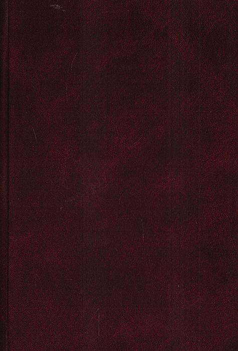 Голая жизньFILTER 004Ленинград, 1928 год. Издательство Красная газета.Новодельный переплет.Сохранность хорошая.Вашему вниманию предлагается альманах революционных писателей Латвии, Эстонии, Финляндии, Белоруссии. В издание вошли рассказы Р. П. Эйдемана «Рассказ о портном Файтельсоне», Л. Лайцена «Гибель Средиземноморского флота», А. Упита «Голаяжизнь», А. П. Курция «Лидеры», К. Румора «Кровавые вехи», К. Трейна «Сланец», Ф. Тугласа «Душевой надел», С. Ингмана «Бесхвостыйтеленок», Я. Коласа «Коллектив» пана Тарбецкого».