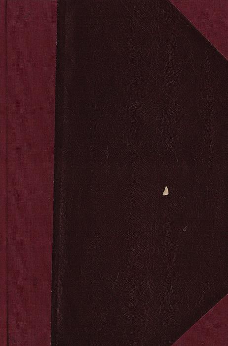 Мимочка0120710Прижизненное издание.Санкт-Петербург, 1898 год. Типография М. Меркушева.Новодельный переплет.Лидия Ивановна Веселитская-Божидарович, печатавшая свои повести и рассказы под псевдонимом В. Микулич, получила известность в конце XIXвека. Трилогия о Мимочке сделала писательницу весьма популярной. Талант В. Микулич отмечали Тургенев, Толстой и многие другие корифеи, скоторыми она была дружна. Мимочка - невеста! Наконец-то все складывается самым благоприятным образом, и ей найден почтенный жених, генерал. В свете говорят, что онаделает весьма выгодную партию. Впереди - свадебное путешествие в Париж, роскошные выезды, наряды и драгоценности, которые присталоносить замужней женщине ее круга. Но проходит время, и прелестная Мимочка начинает скучать и чахнуть. Хочется настоящей любви, истинныхчувств, радости, жизни... Бедняжку отправляют на воды поправить здоровье и развеяться - и там, на лоне восхитительной природы, при свететаинственной луны у нее случается роман! Как наконец-то счастлива Мимочка! Но и это оказывается обманом, светской игрой... Молодая женщинавозвращается в Петербург - и все начинается сначала: модные лавки, балы, тоска по любви, несбыточные мечты... Неужели так и пройдет жизньбедной Мимочки?..Не подлежит вывозу за пределы Российской Федерации.