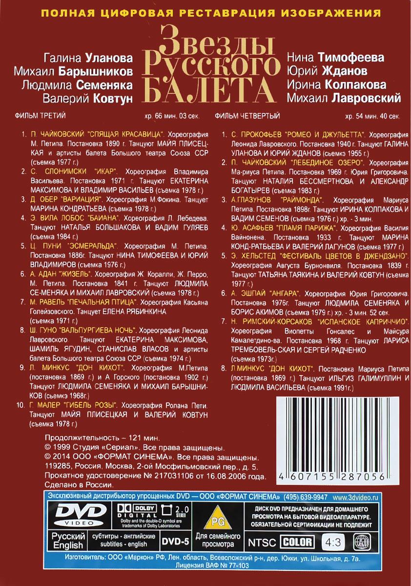 Звезды русского балета.  Том 2 Студия