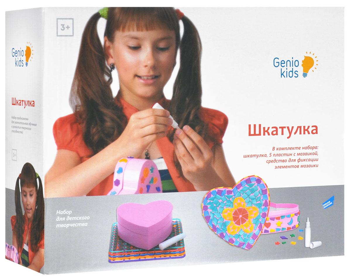 Genio Kids Набор для детского творчества Шкатулка