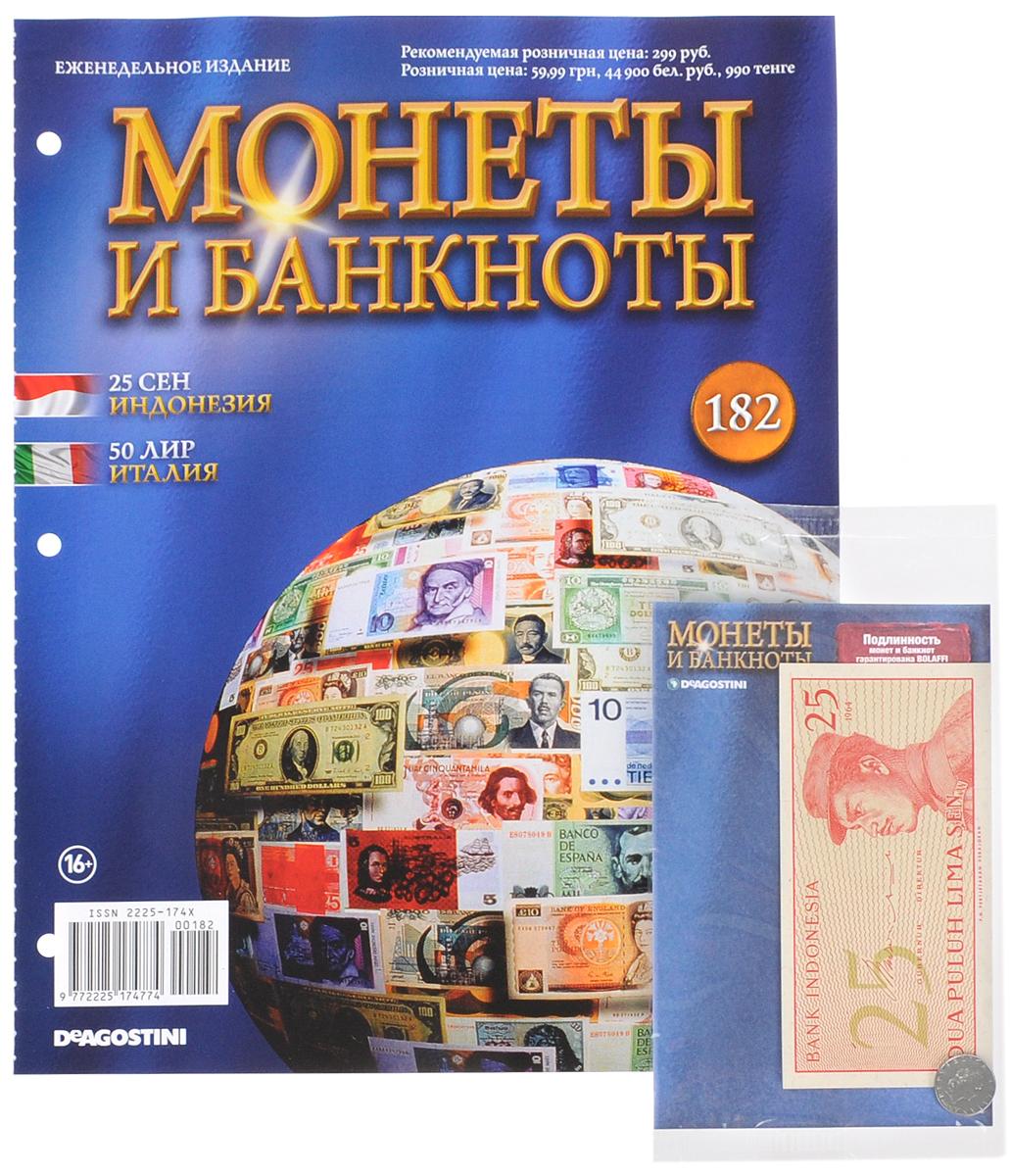Журнал Монеты и банкноты №182