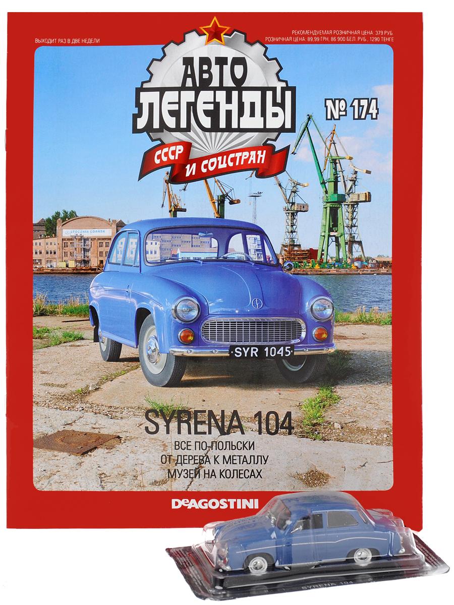 Журнал Авто легенды СССР №174 точные копии iphone 5 в ульяновске