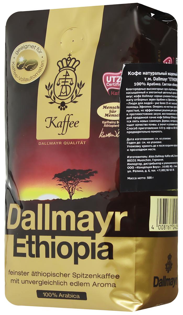 Dallmayr Ethiopia кофе в зернах, 500 г dallmayr crema d oro кофе в зернах 500 г