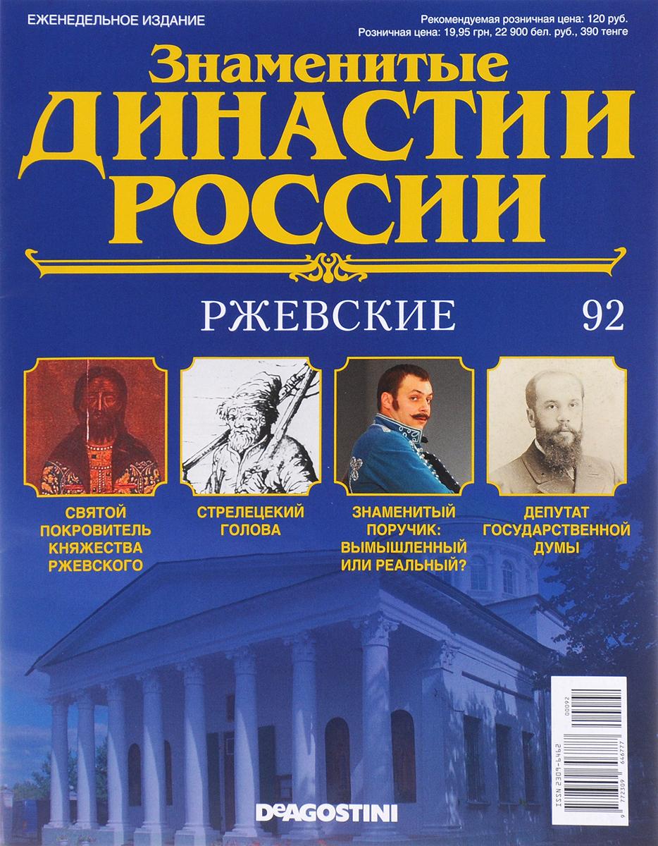 Журнал Знаменитые династии России №92 журнал знаменитые династии россии 85