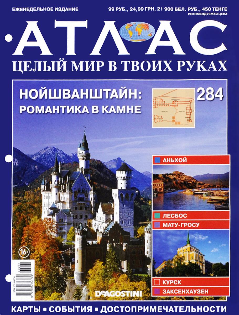 Журнал Атлас. Целый мир в твоих руках №284 champ collection ch 26141 2