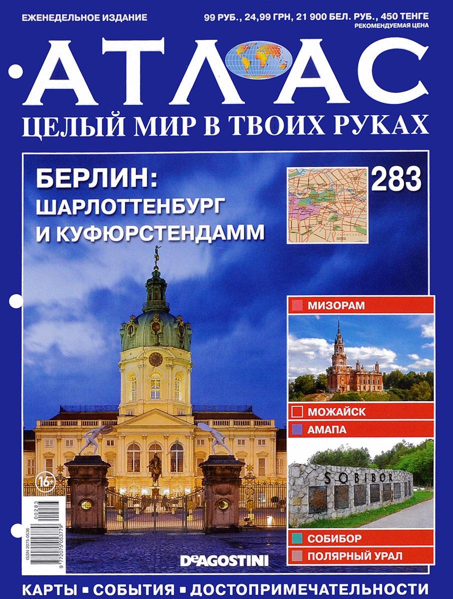 Журнал Атлас. Целый мир в твоих руках №283 журнал атлас целый мир в твоих руках 305
