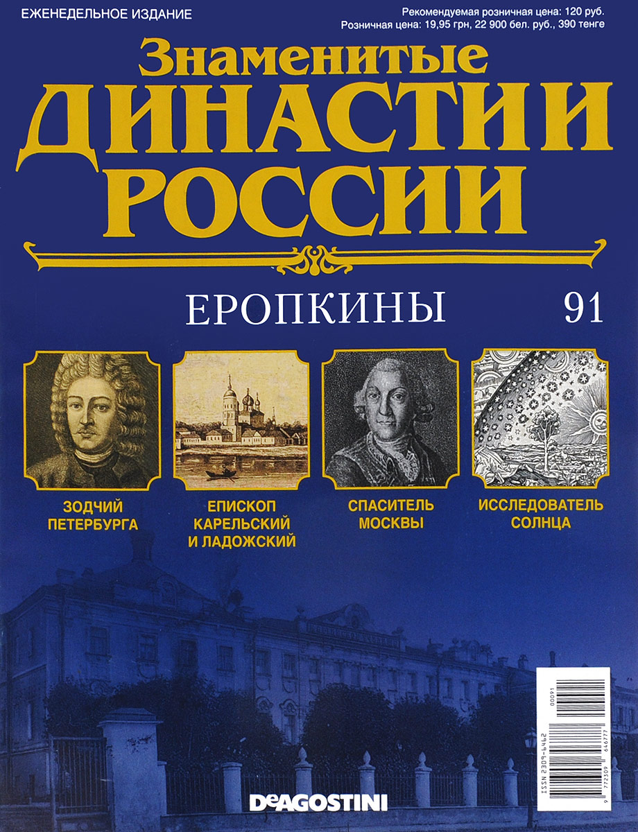 Журнал Знаменитые династии России №91 журнал знаменитые династии россии 85