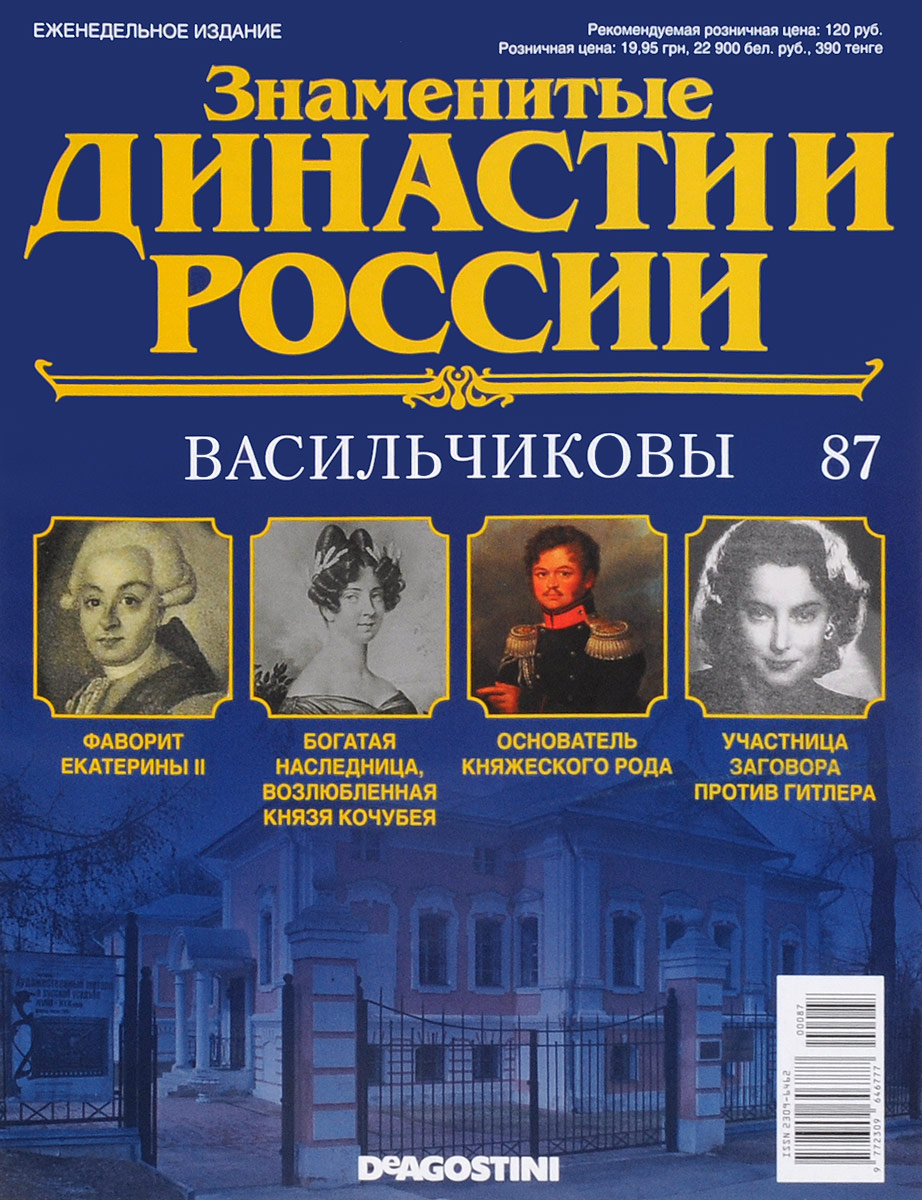Журнал Знаменитые династии России №87 журнал знаменитые династии россии 85
