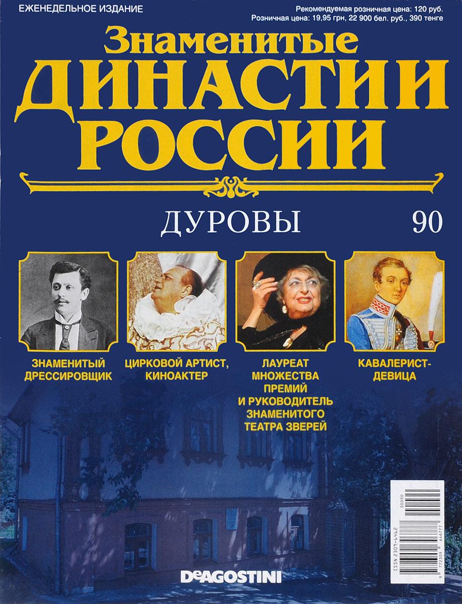 Журнал Знаменитые династии России №90 журнал знаменитые династии россии 85