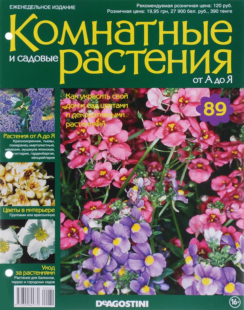 Журнал Комнатные и садовые растения. От А до Я №89 лесоповал я куплю тебе дом lp