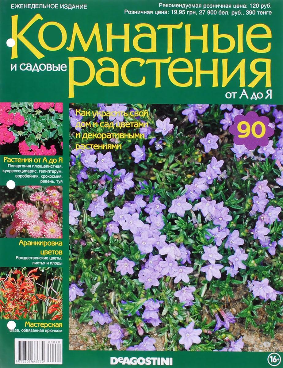 Журнал Комнатные и садовые растения. От А до Я №90 год до школы от а до я тетрадь по подготовке к школе