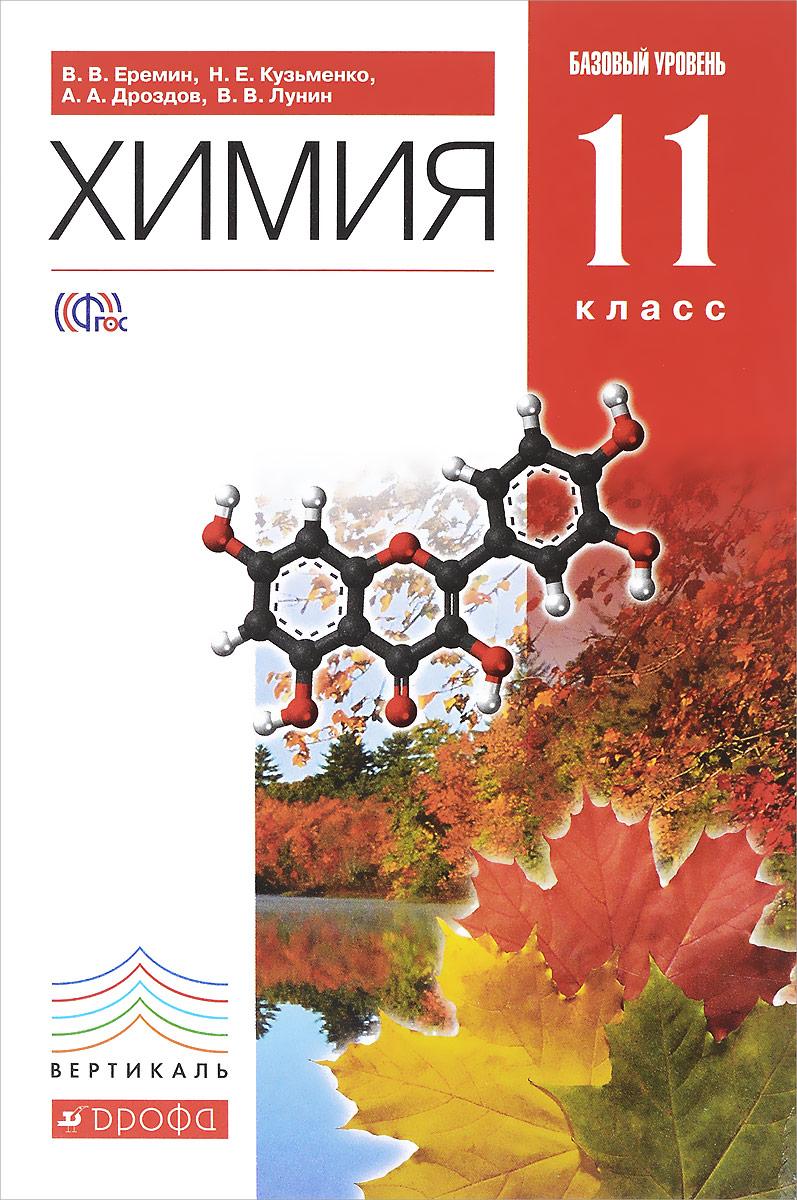 В. В. Еремин, Н. Е. Кузьменко, А. А. Дроздов, В. В. Лунин Химия. 11 класс. Учебник