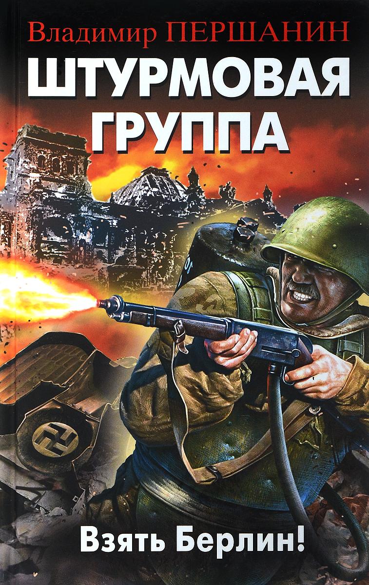 Владимир Першанин Штурмовая группа. Взять Берлин! исаев а в пять кругов ада красная армия в котлах