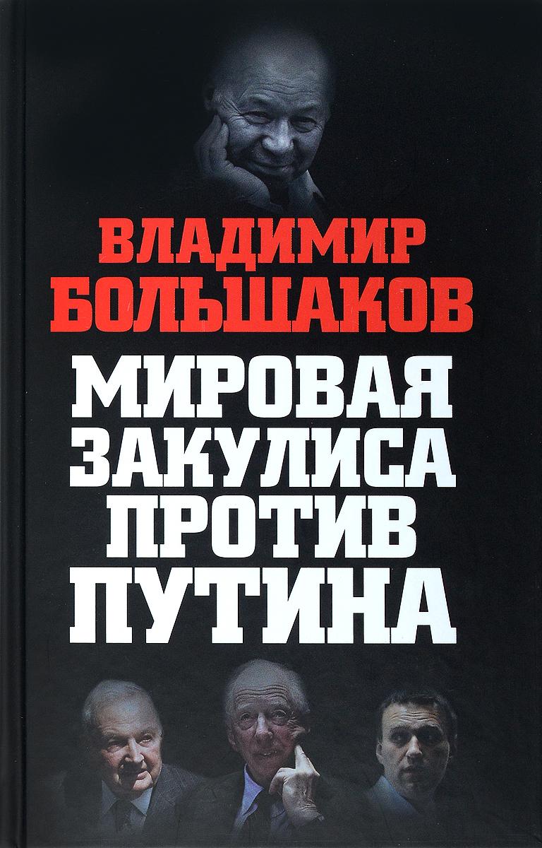 Владимир Большаков Мировая закулиса против Путина