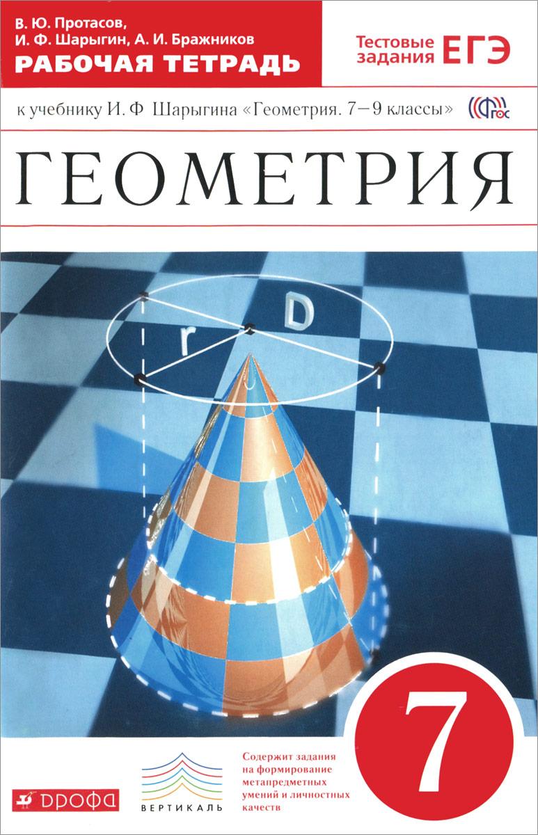 Геометрия. 7 класс. Рабочая тетрадь к учебнику И. Ф. Шарыгина