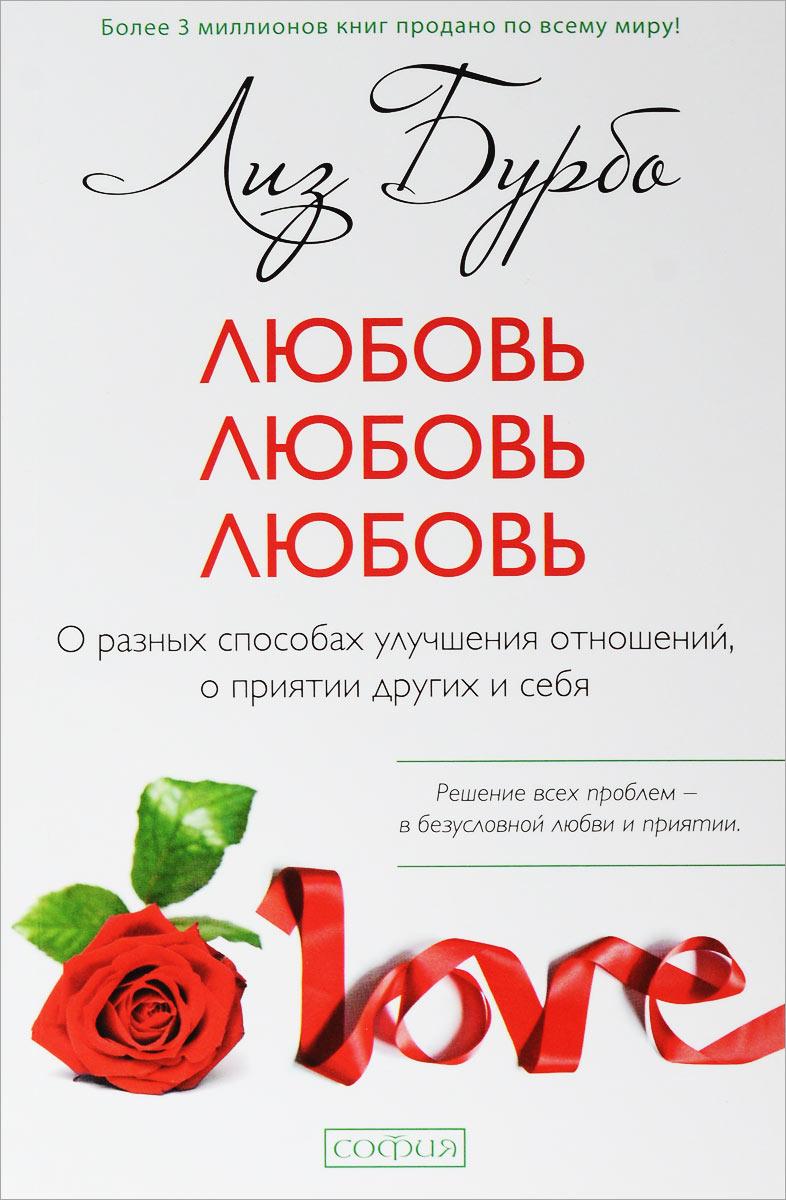 Любовь, любовь, любовь. О разных способах улучшения отношений, о приятии других и себя