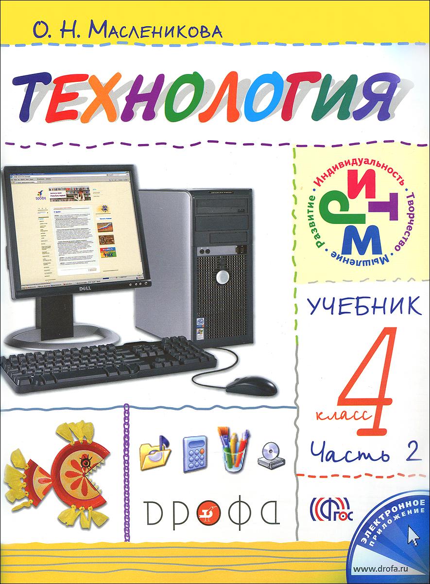 О. Н. Масленикова, Н. А. Малышева Технология. 4 класс. Учебник. В 2 частях. Часть 2