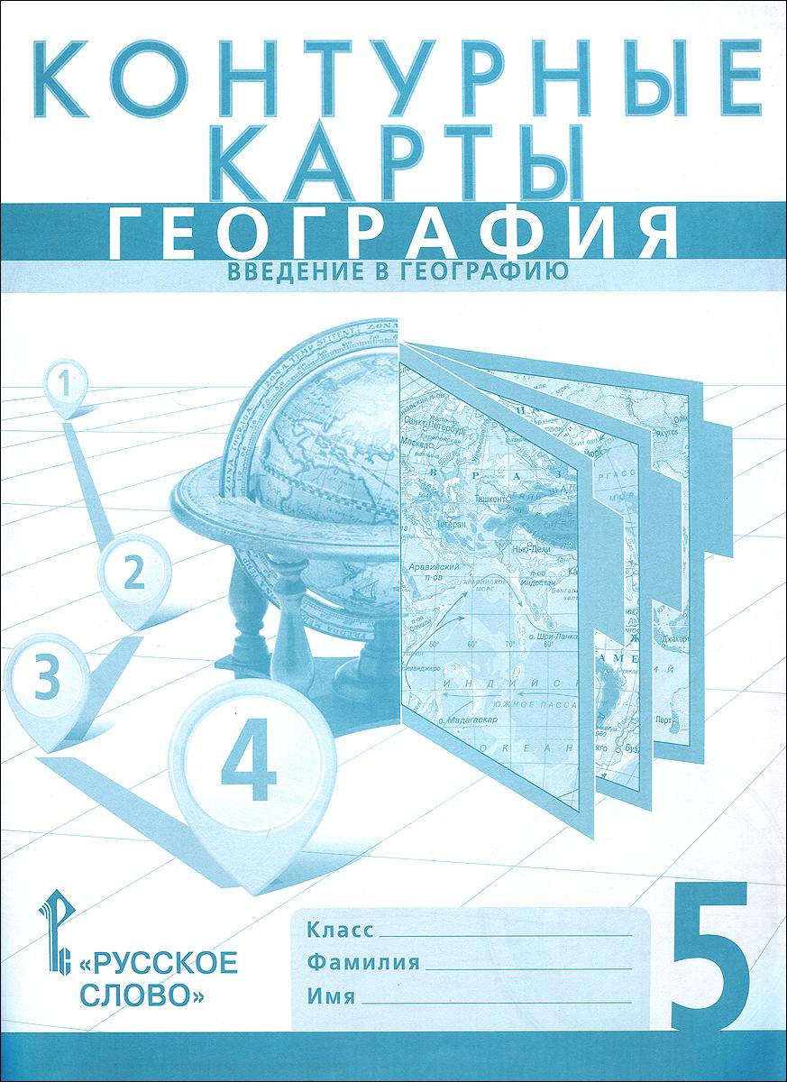 С. Банников, Е. Домогацких География. Введение в географию. 5 класс. Контурные карты контурные карты по географии 7 класс дрофа