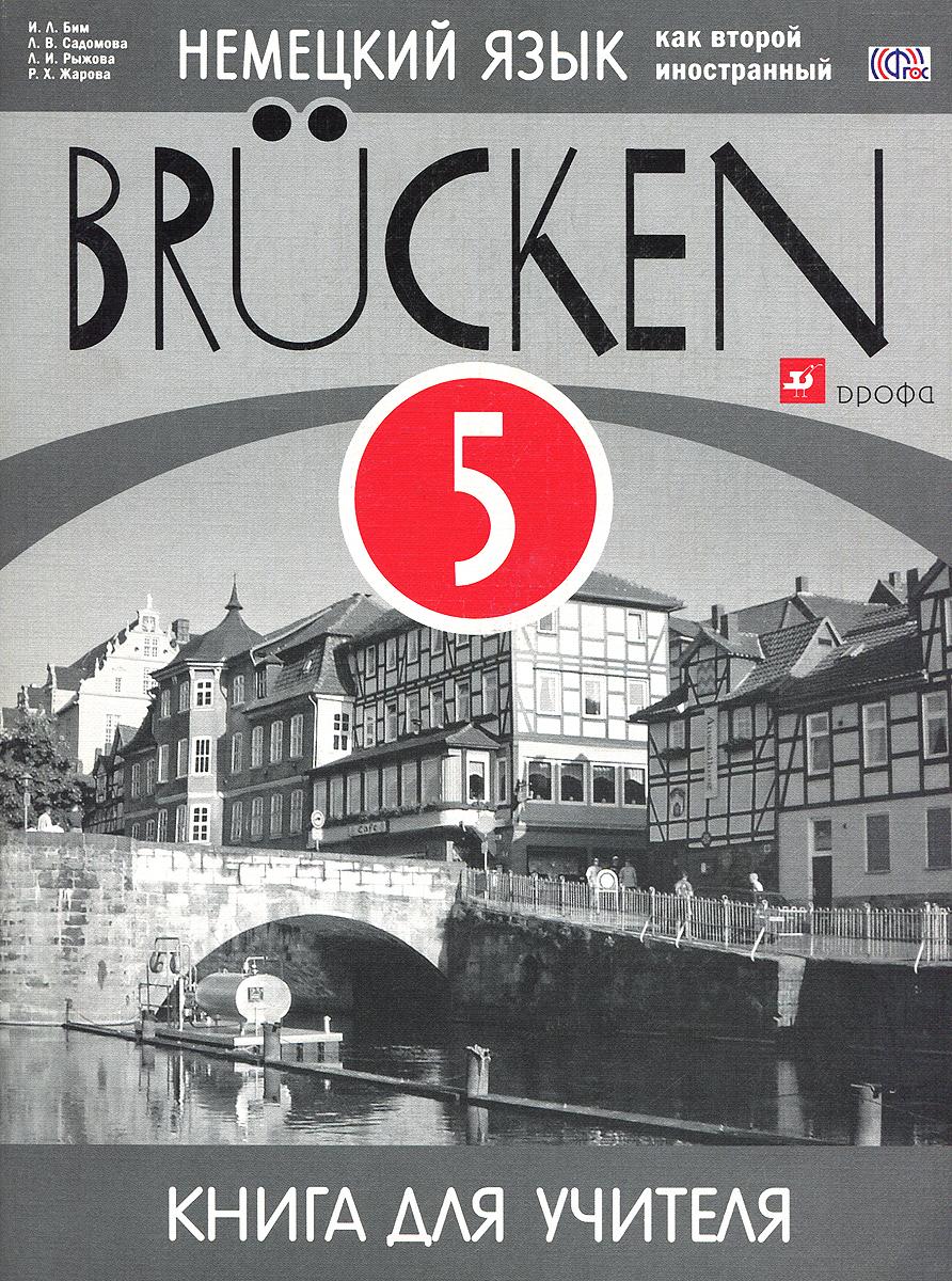 Немецкий язык как второй иностранный. 5 класс. 1-й год обучения. Книга для учителя