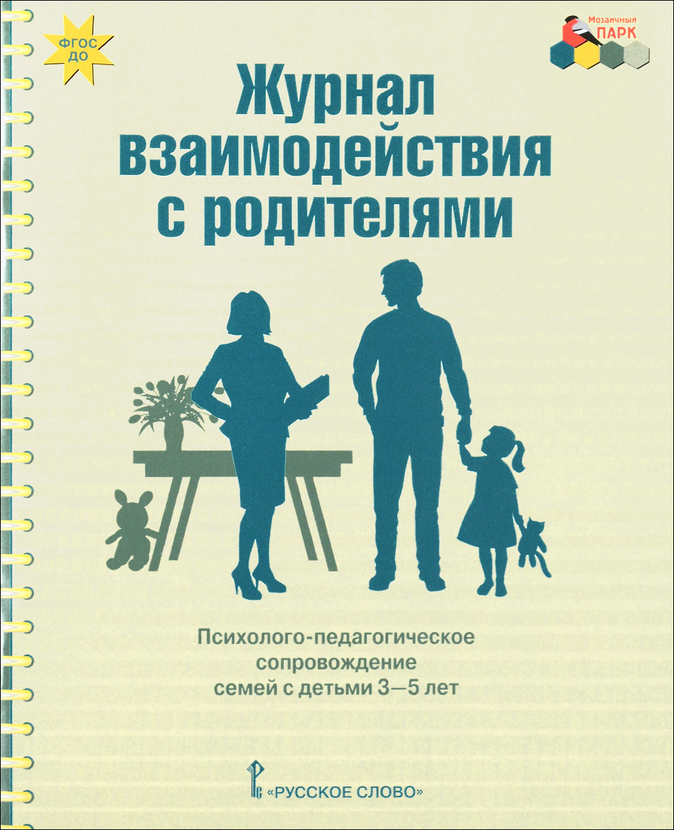 Журнал взаимодействия с родителями. Психолого-педагогическое сопровождение семей с детьми 3-5 лет