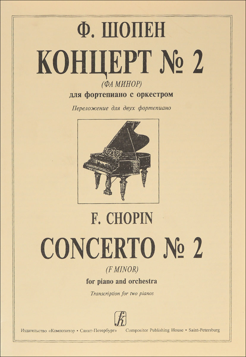 Ф. Шопен Ф. Шопен. Концерт №2 (фа минор). Для фортепиано с оркестром. Переложение для двух фортепиано ф шопен ф шопен вальсы для фортепиано тетрадь 2 f chopin waltzes for piano volume 2