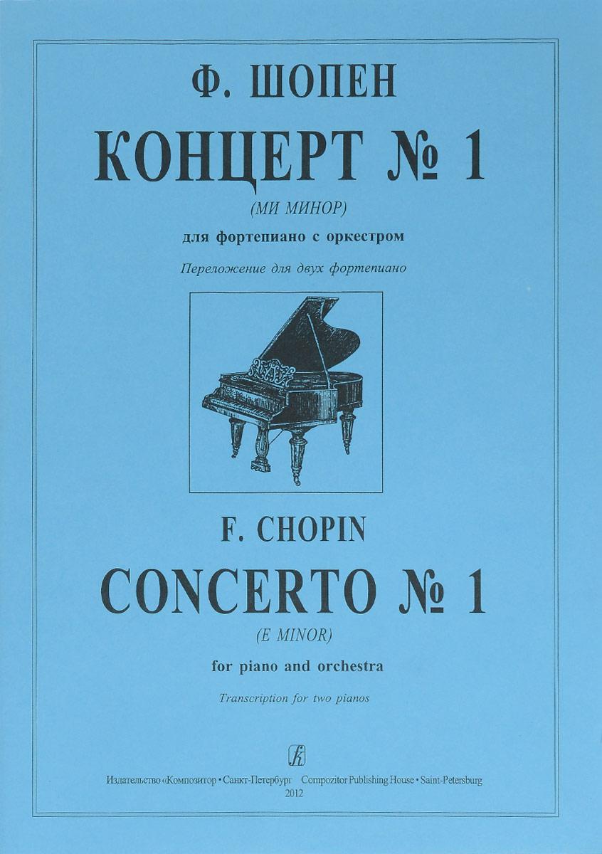 Ф. Шопен Ф. Шопен. Концерт №1 (ми минор). Для фортепиано с оркестром. Переложение для двух фортепиано яков гельфанд ф шопен 24 прелюдии для фортепиано