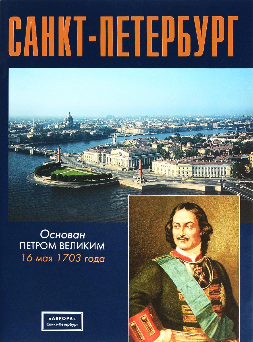 Ирина Львова Санкт-Петербург санкт петербург для романтиков эксмо