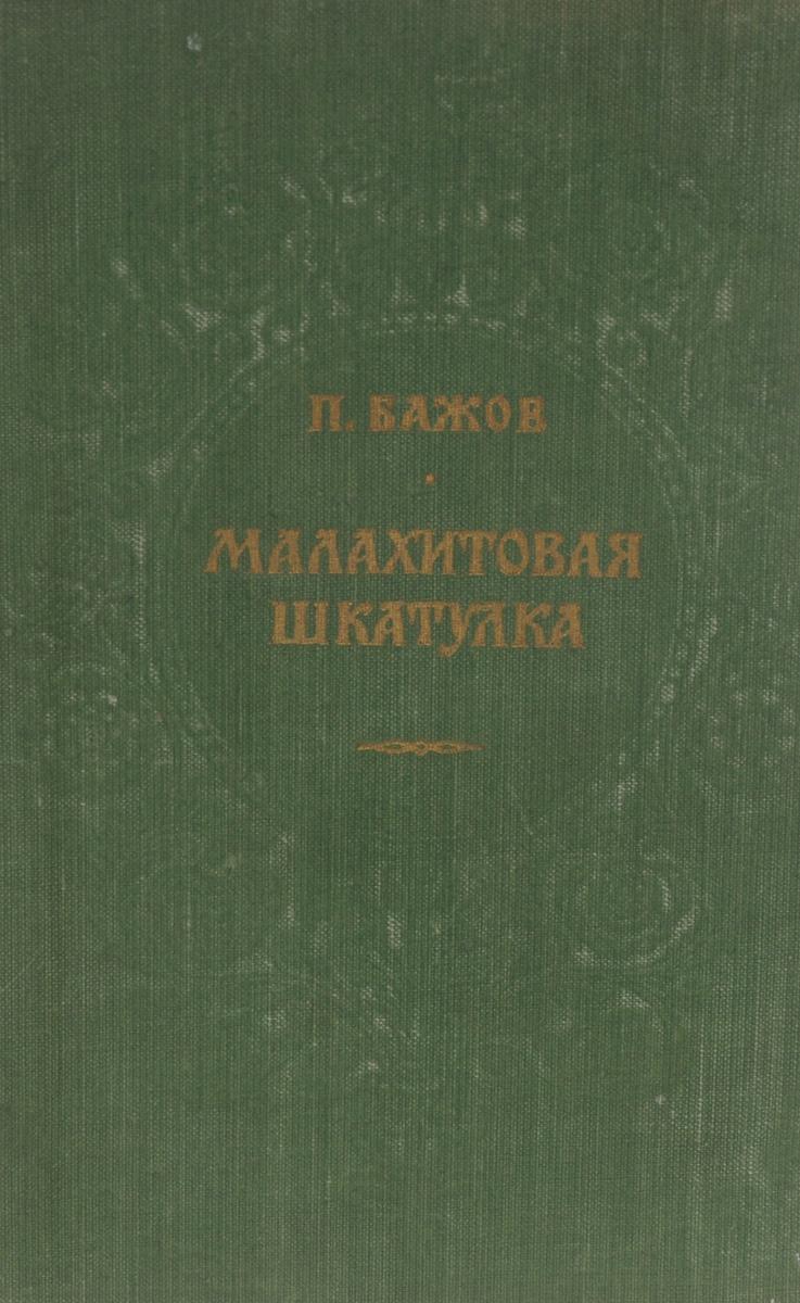 Малахитовая шкатулка декор сокол уральские самоцветы розовый 20x33