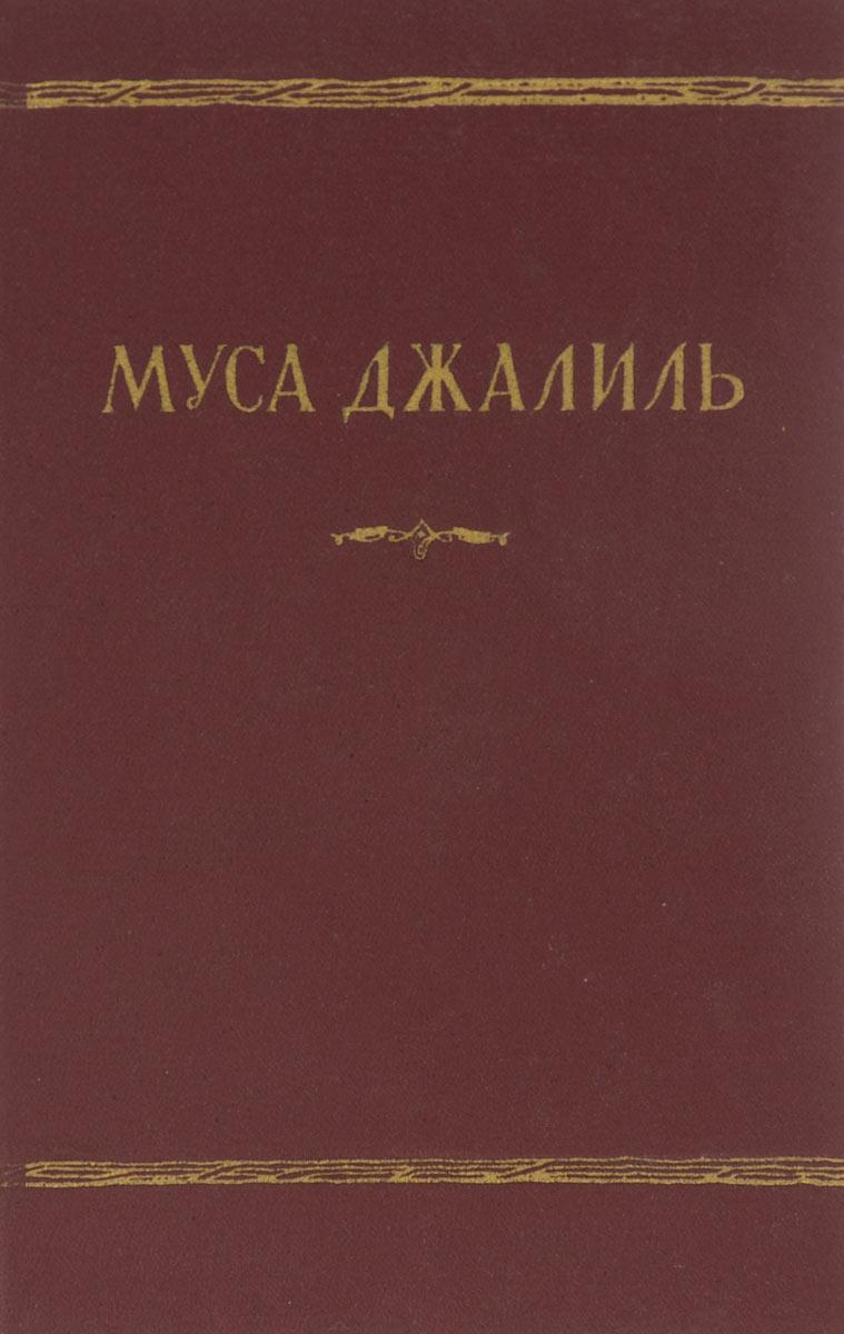 Zakazat.ru: Муса Джалиль. Избранное