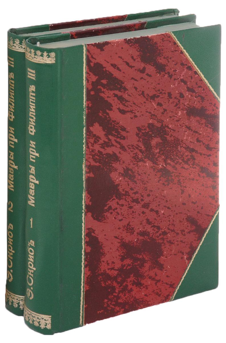 Мавры при Филиппе III (комплект из 2 книг) лучшие пьесы 2014