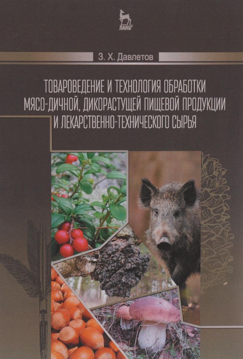 Товароведение и технология обработки мясо-дичной, дикорастущей пищевой продукции и лекарственно-технического сырья. Учебное пособие