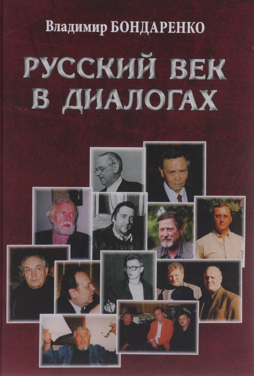 Владимир Бондаренко Русский век в диалогах