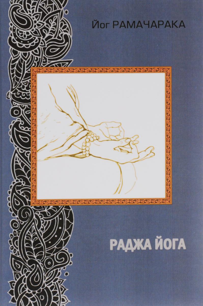 Рамачарака Раджа йога ISBN: 978-5-902582-79-3