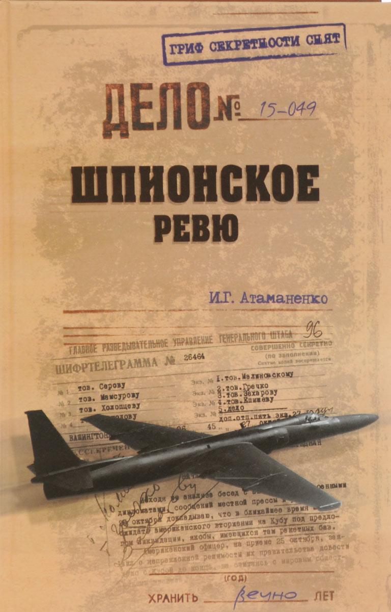 И. Г. Атаманенко Шпионское ревю атаманенко и лицензия на вербовку