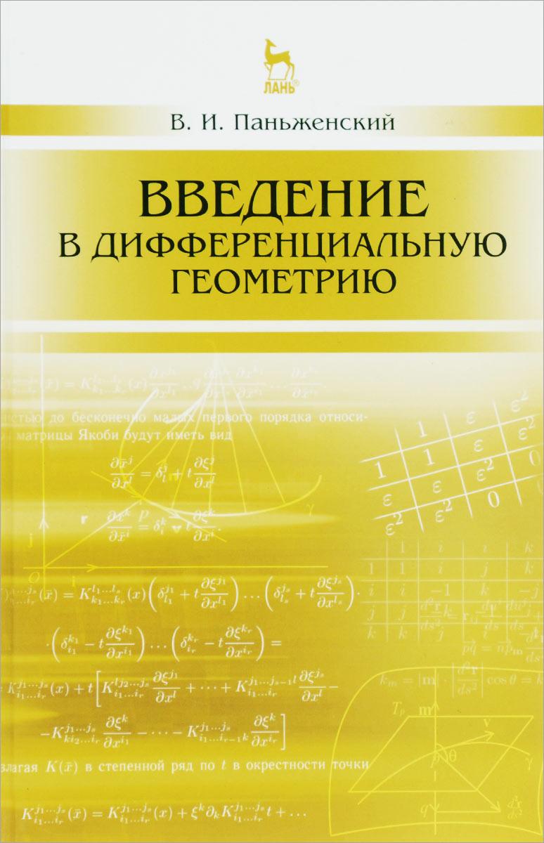 В. И. Паньженский Введение в дифференциальную геометрию. Учебное пособие паньженский в введение в дифференциальную геометрию учебное пособие