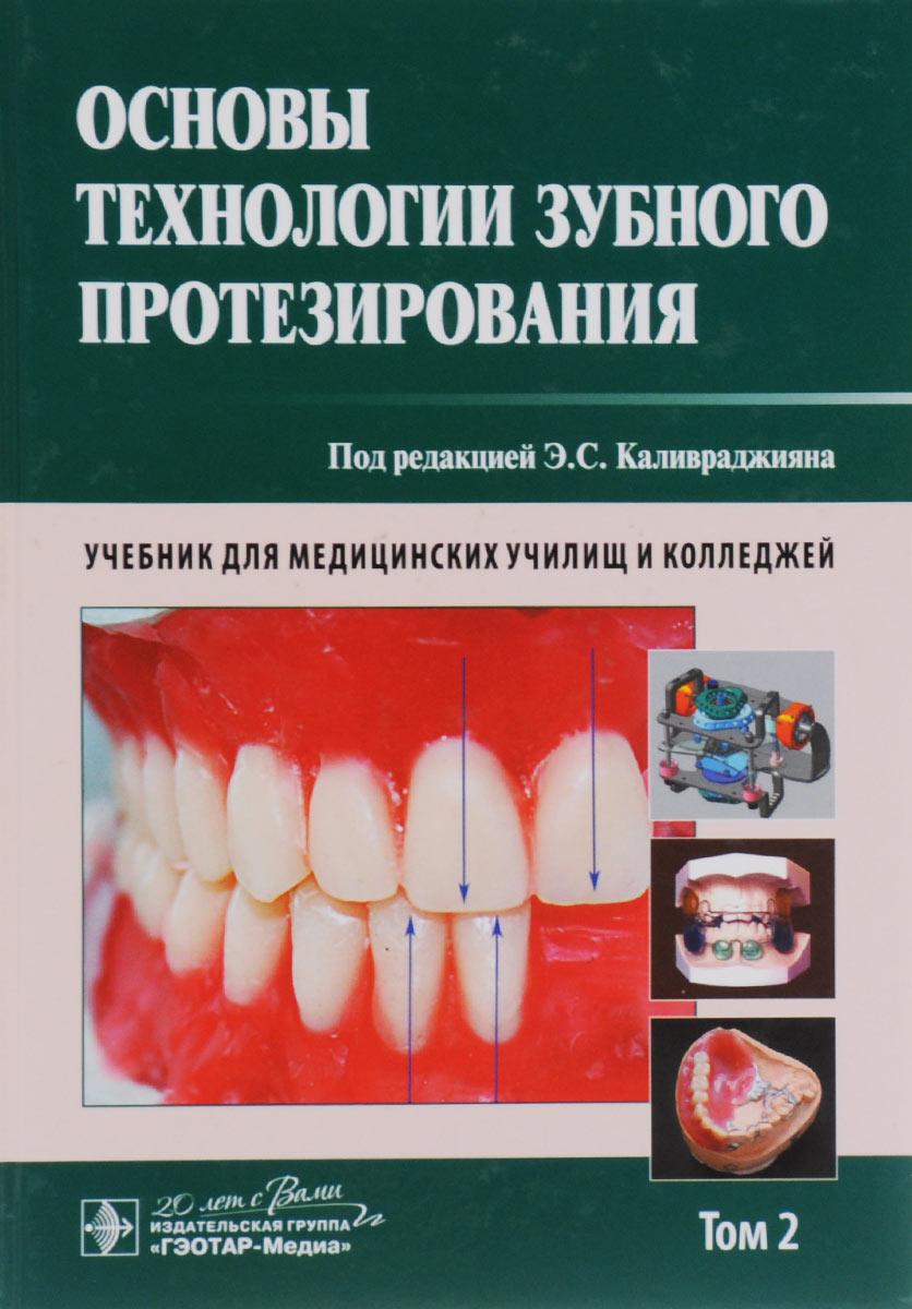 Основы технологии зубного протезирования. Учебник. В 2 томах. Том 2